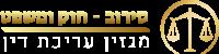 סירוב - חוק ומשפט - לוגו